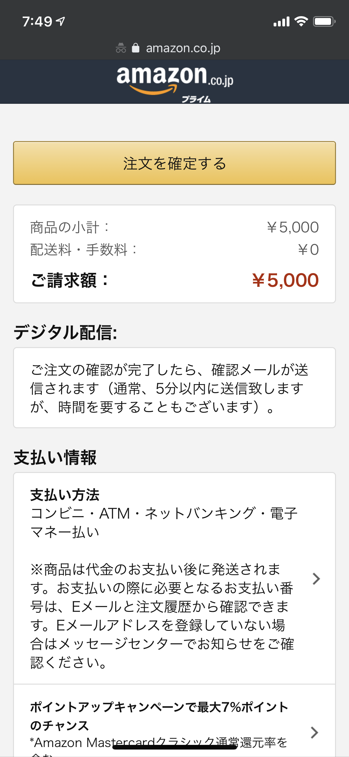 amazon-gift-pay-confirm