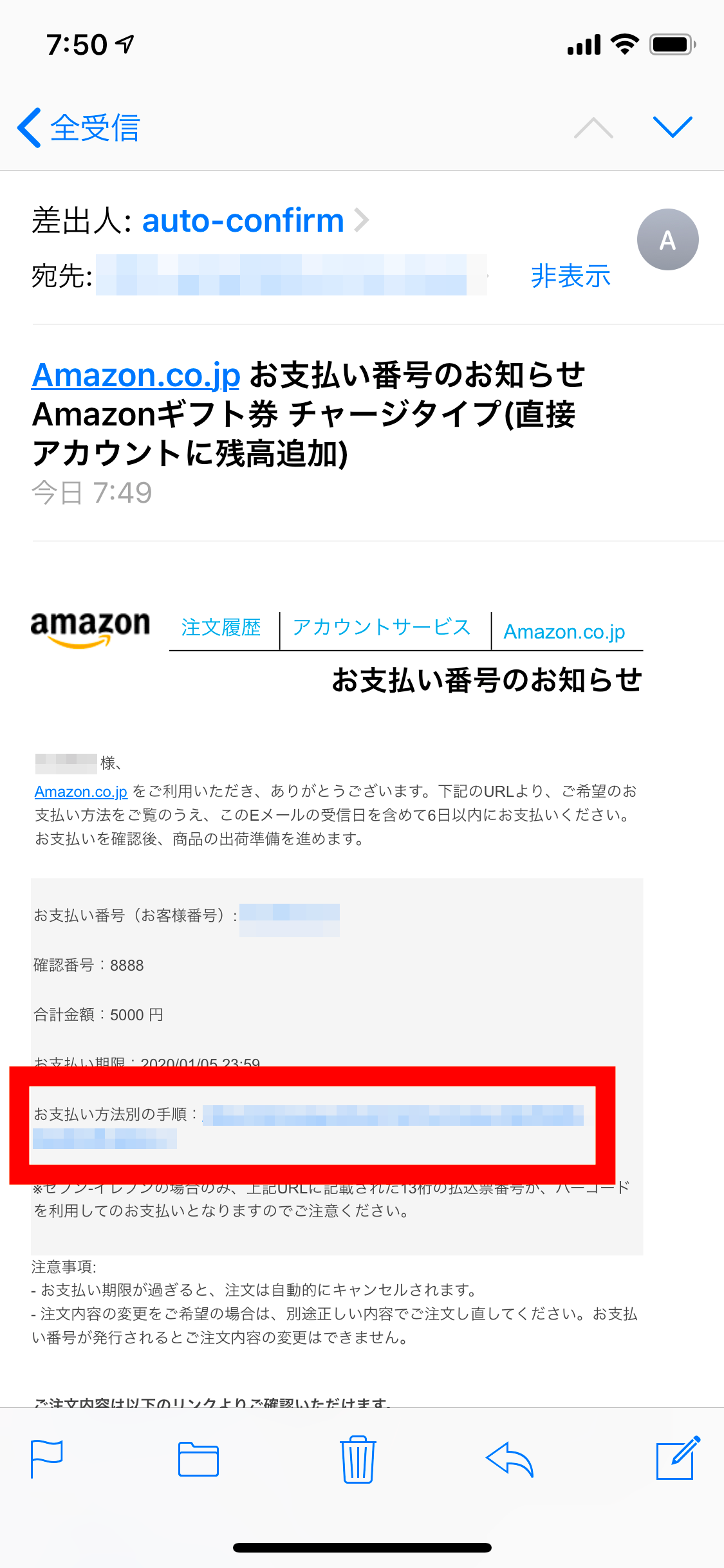 amazon-gift-confirm-mail