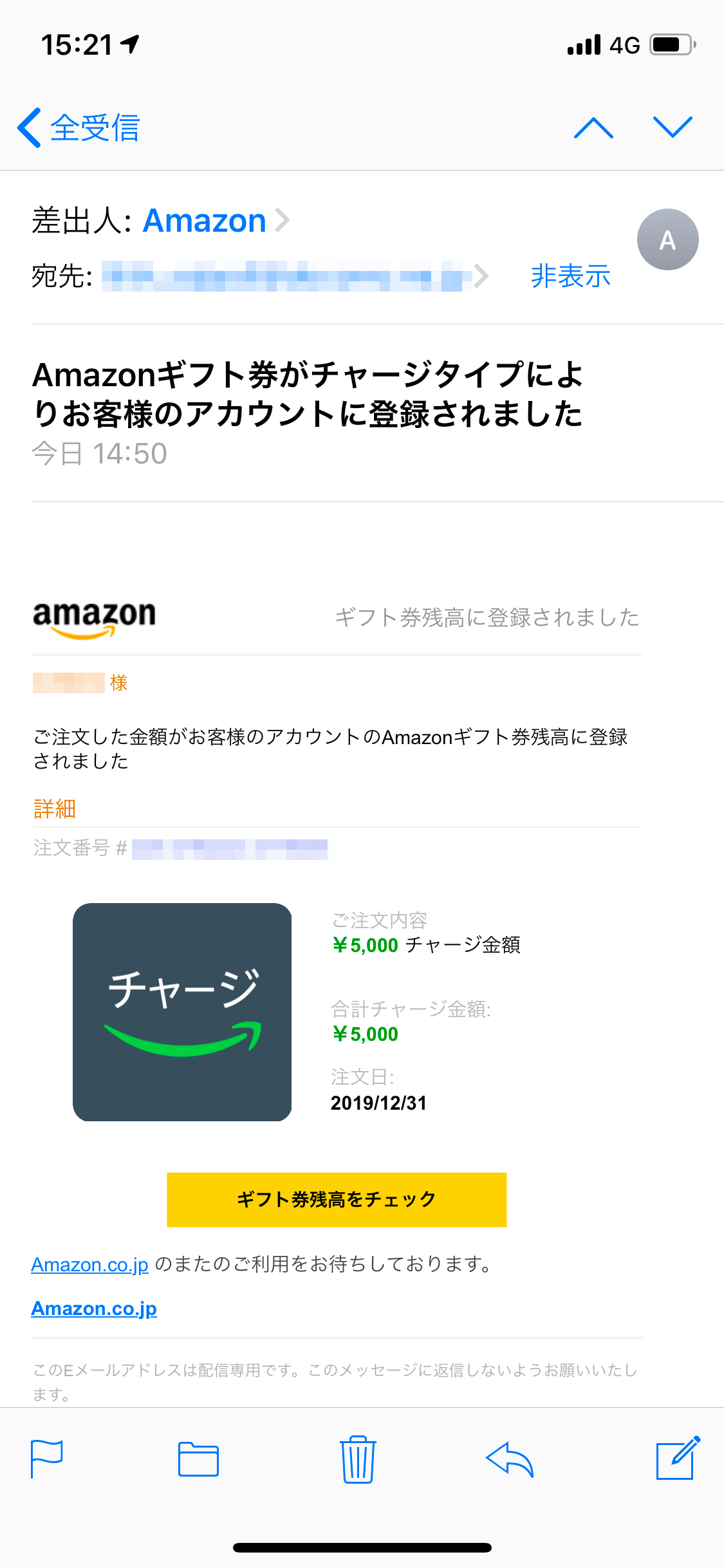 amazon-gift-confirm-mail2
